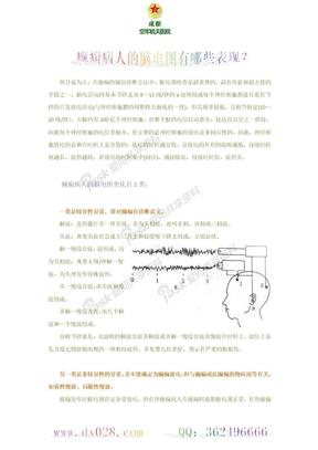 癫痫病人的脑电图的表现.doc
