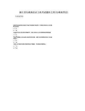 浙江省行政执法证上机考试题库之四(行政处罚法).doc