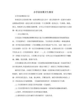 小学青春期卫生教育.doc
