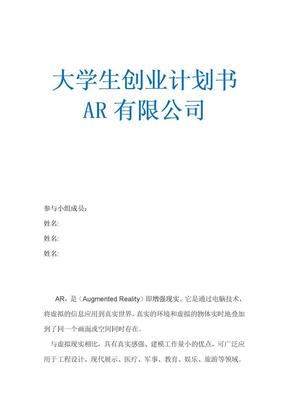 大学生创业计划书_AR技术