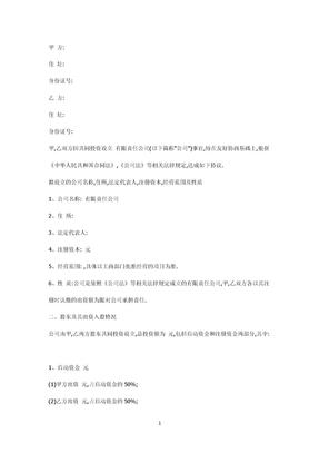 20xx年合伙人股权分配协议.docx