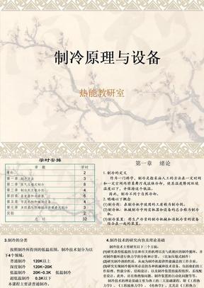制冷原理与设备(自编).ppt