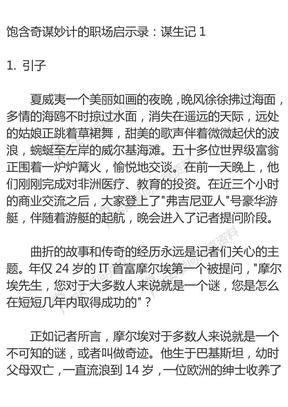 谋生记.pdf