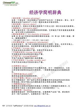 经济学词典.pdf