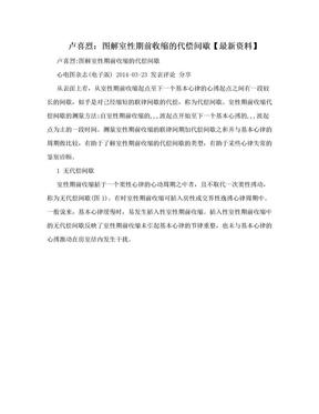 卢喜烈:图解室性期前收缩的代偿间歇【最新资料】.doc