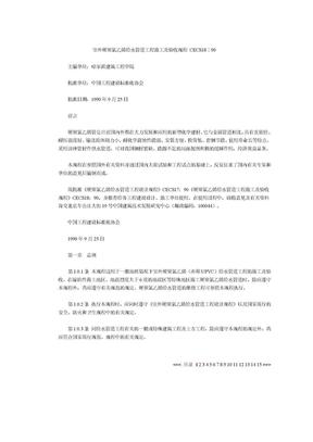CECS 18:2000室外硬聚氯乙烯给水管道工程施工及验收规程.doc