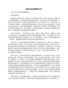 社会人员入党申请书2015.docx