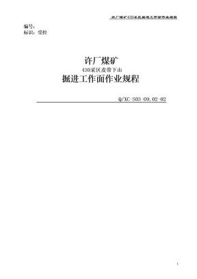 403采区皮带下山掘进作业规程.doc