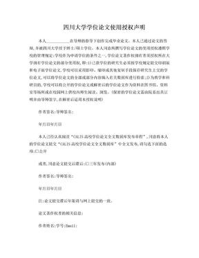 四川大学学位论文使用授权声明 - 四川大学图书馆.doc