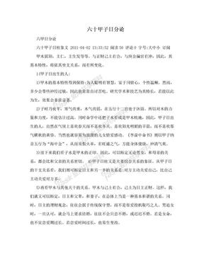六十甲子日分论.doc