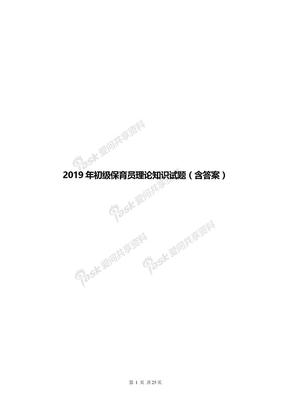 2019年初级保育员理论知识试题(含答案).doc