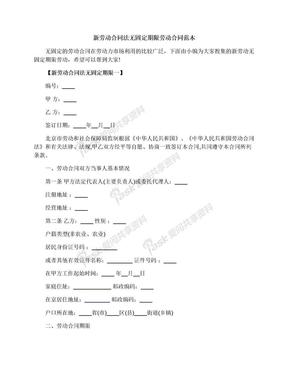 新劳动合同法无固定期限劳动合同范本.docx