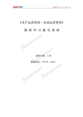 production operation management.doc