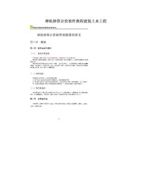 神机妙算计价软件教程建筑土木工程.doc
