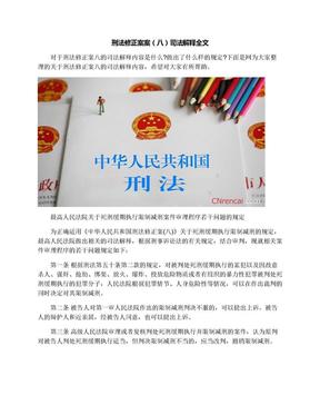 刑法修正案案(八)司法解释全文.docx