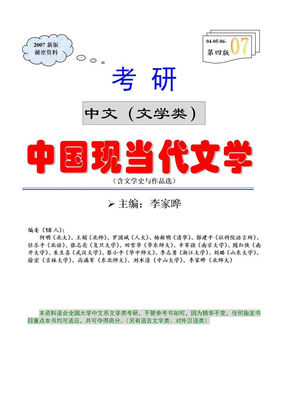 中国当代文学.doc