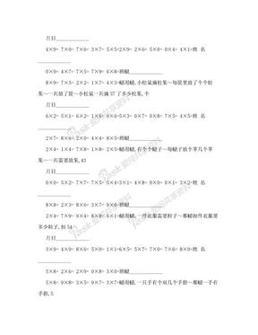 小学二年级数学每日训练(口算+应用题+思考题).doc