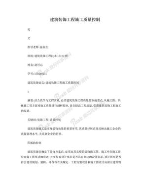 建筑装饰论文:建筑装饰工程施工质量控制.doc