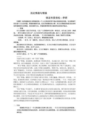 增强自律意识_培养健康生活情趣2.doc