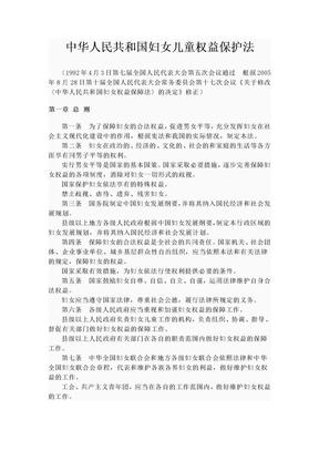 中国妇女儿童权益保护法.doc