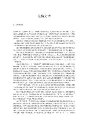 计算机史话.doc