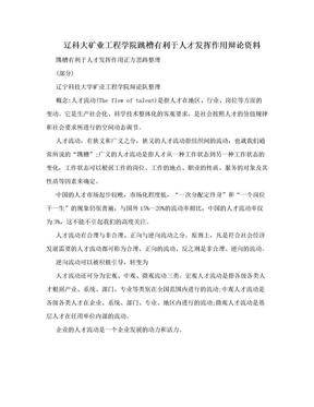 辽科大矿业工程学院跳槽有利于人才发挥作用辩论资料.doc