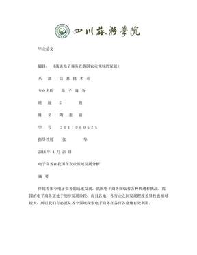 农业电子商务论文.doc