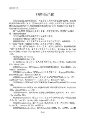 学英语必看英语语法手册(全).doc