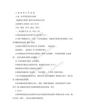 上海海事大学机械设计基础期末试卷.doc