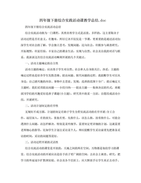 四年级下册综合实践活动课教学总结.doc.doc