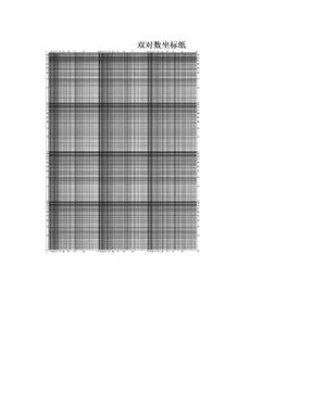 双对数坐标纸.doc