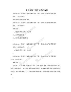 洛阳新区空间发展战略规划.doc