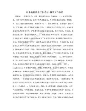 初中教师教学工作总结-教学工作总结.doc