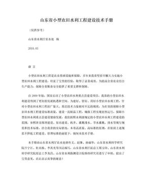 山东省小型农田水利工程建设技术手册.doc