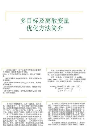 06多目标及离散变量优化方法简介.ppt