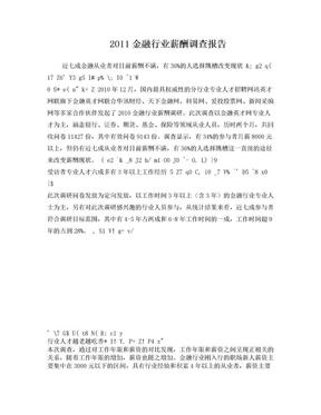 2011金融行业薪酬调查报告.doc
