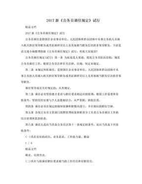 2017新《公务员调任规定》试行.doc