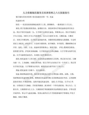 人力资源饭店服务员培训资料之六大技能技巧.doc