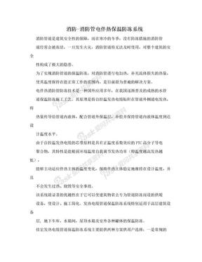 消防-消防管电伴热保温防冻系统.doc