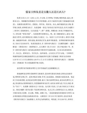 儒家大师朱熹是安徽人还是江西人?.doc