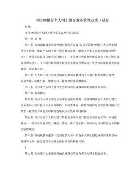 中国@@银行个人网上银行业务管理办法(试行.doc
