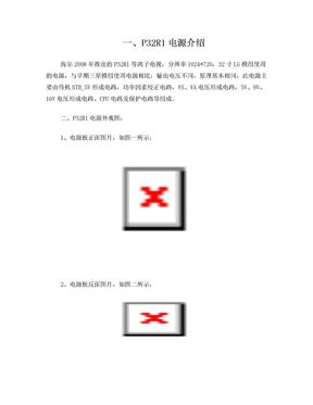 海尔平板电视P32R1电源板原理与维修.doc