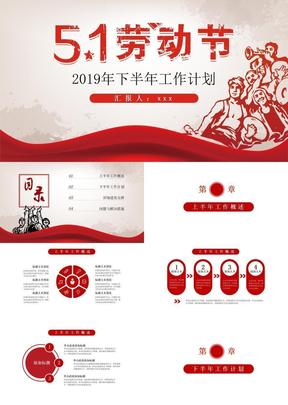 2019年五一劳动节红色复古风PPT模板工作汇报归纳方针PPT