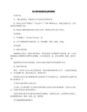 幼儿园中班消防安全教育教案.docx