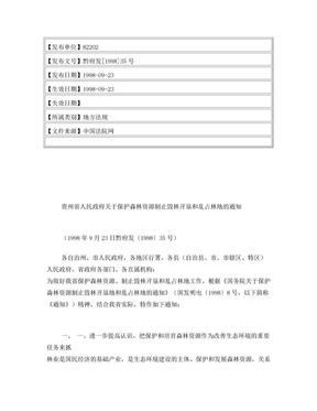 贵州省人民政府关于保护森林资源制止毁林开垦和乱占林地的通知.doc