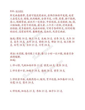 乙肝特效方(献给中国1.2亿乙肝病毒携带患者).docx