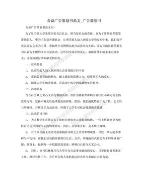 公益广告策划书范文_广告策划书.doc