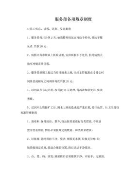KTV服务部各项规章制度.doc