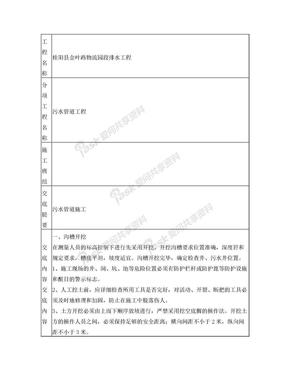 市政排水工程安全技术交底.doc