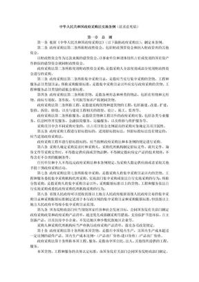 中华人民共和国政府采购法实施条例.doc